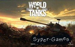 Бот для World of Tanks (0.7.1)