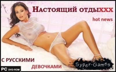 Настоящий отдых с русскими девочками