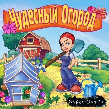 Чудесный огород (2009/RUS)