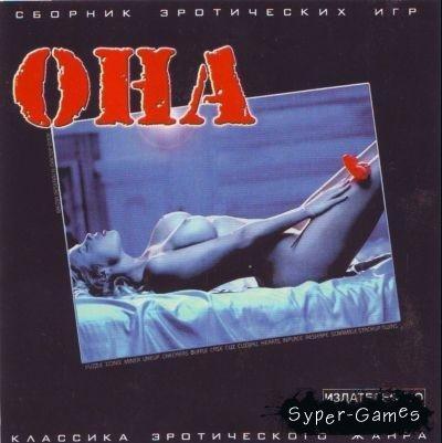 Сборник эротических игр ОНА