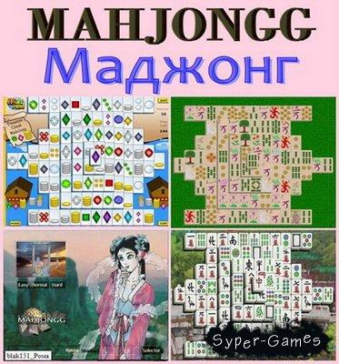 Сборник игр Mahjongg-12
