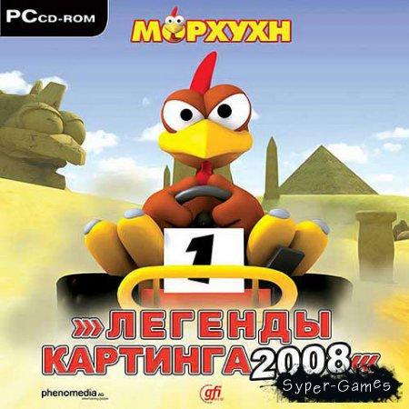 Морхухн. Легенды картинга 2008 (2008/RUS)