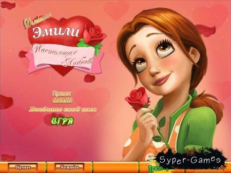 Деликатесы Эмили. Настоящая любовь (2012/RUS)