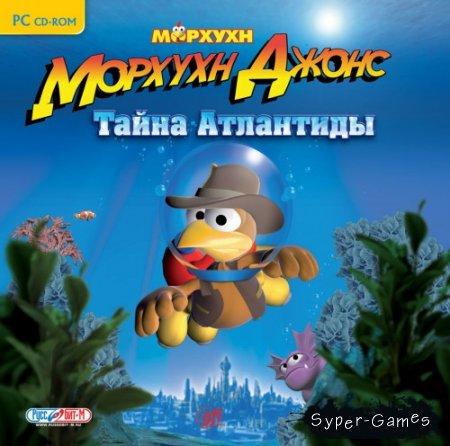 Морхухн Джонс. Тайна Атлантиды (2009/RUS)