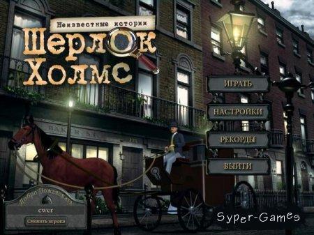 Шерлок Холмс. Неизвестные истории (2009/PC/RUS)