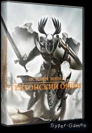 История войны 2 Тевтонский орден (PC/2011)