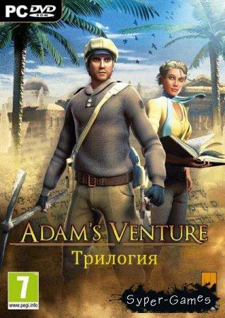 Адам Вентура Трилогия (2010-2012/Repack)