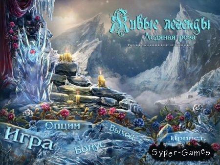 Живые легенды. Ледяная роза. Коллекционное издание (2012/RUS)