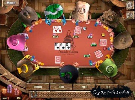 Король покера 2. Новая версия