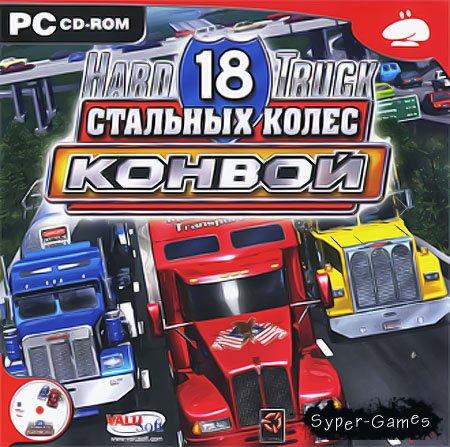 18 стальных колёс. Конвой (2005/RUS))