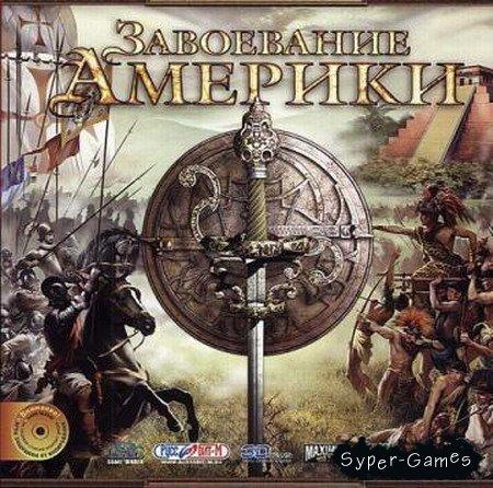 Завоевание Америки / American Conquest (2002) PC