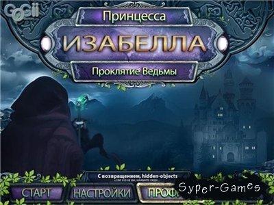 Принцесса Изабелла. Проклятие ведьмы (2009/RUS)