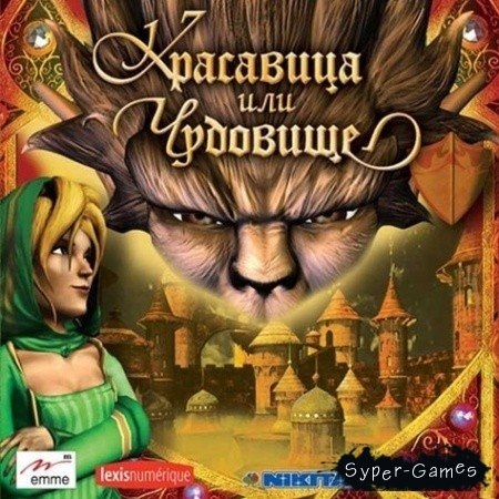 Красавица или чудовище (2004/Rus)