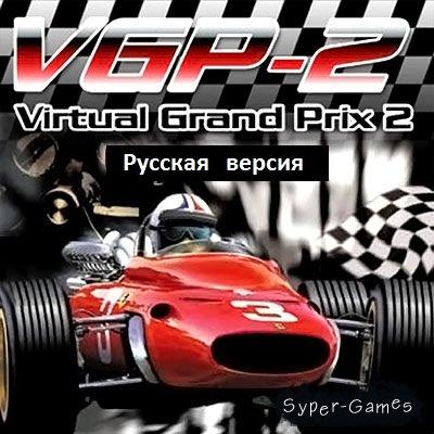 Virtual Grand Prix 2 (2005/RUS)