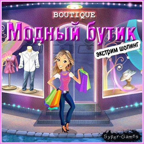 Описание, ссылки, комментарии для Модный бутик: Экстрим шопинг / Posh Bouti