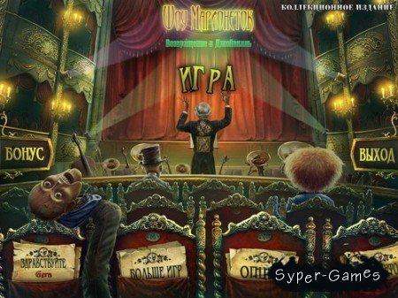 Шоу марионеток. Возвращение в Джойвилль / PuppetShow 4: Return to Joyville (2012/RUS)