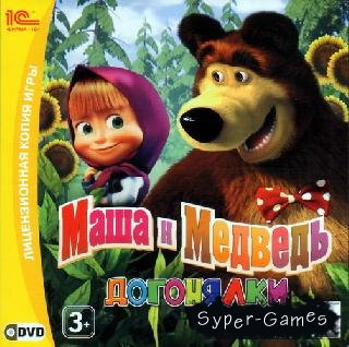 Маша и Медведь: Догонялки [2010,RUS,P]