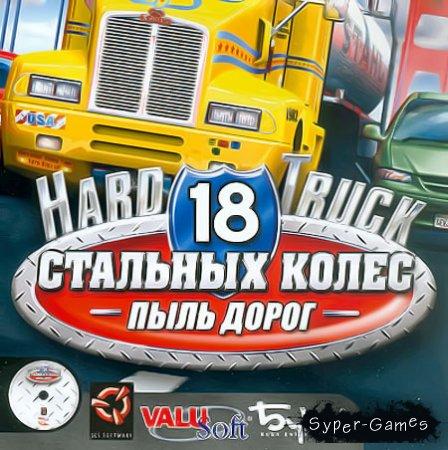 18 стальных колёс. Пыль дорог (2006/RUS)