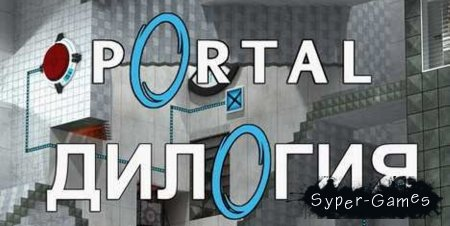 Portal Dilogy: Collector's Edition (PC/Rus/RePack)