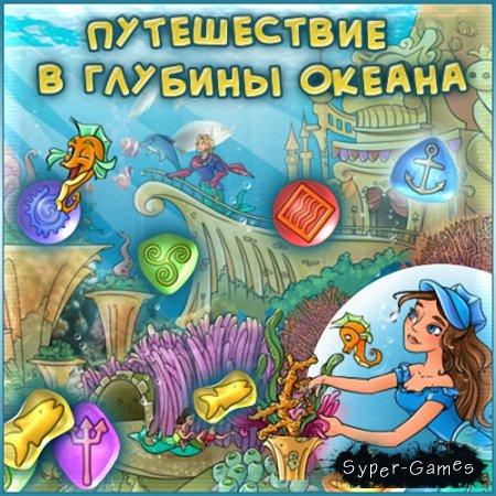 Путешествие в глубины океана (2009/RUS)