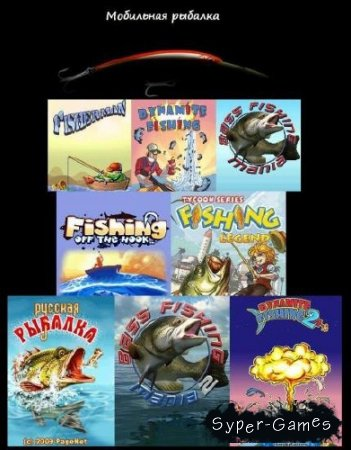 Рыбалка в мобильном телефоне
