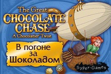 В погоне за Шоколадом (2009/RUS)