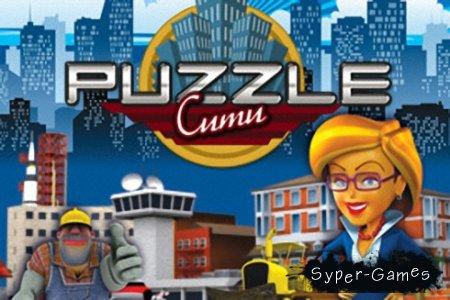 Puzzle Сити (2010/RUS)
