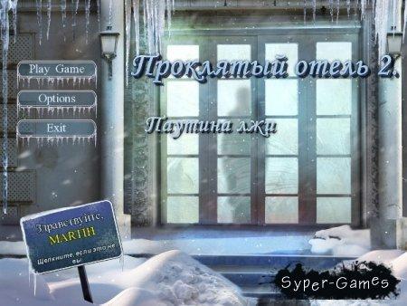 Проклятый отель 2: Паутина лжи (2012/RUS)