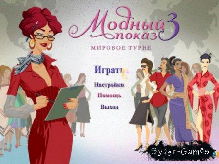 Модный показ 3. Мировое турне (2012/RUS)
