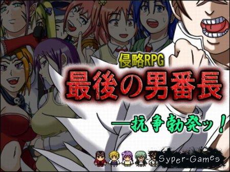 Shinryaku RPG saigo no otoko banchou