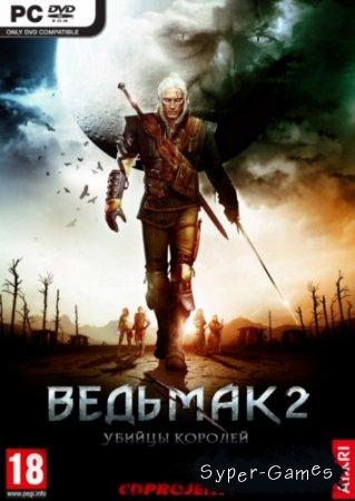 Ведьмак 2: Убийцы королей Расширенное издание (2011/ Eng/PC) Repack by R.G. ReCoding