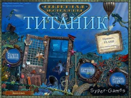Секретная экспедиция. Титаник (2012/RUS)