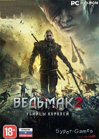 Ведьмак 2: Убийцы королей. Расширенное издание (2012/RUS/RePack by Fenixx)