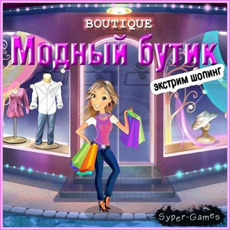 Модный бутик. Экстрим шопинг (2009/RUS)