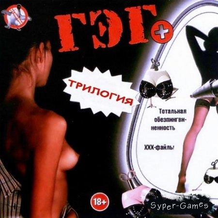 Трилогия ГЭГ (2002/RUS/RePack)