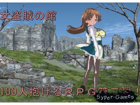 Onna touzoku no kan / The house female thief (2012/JP/PC)