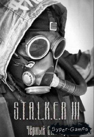 S.T.A.L.K.E.R.: Зов Припяти - Чёрный сталкер III (2012/RUS)