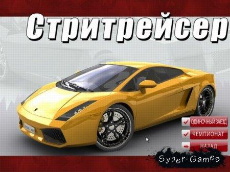 Стритрейсер (2009/RUS)