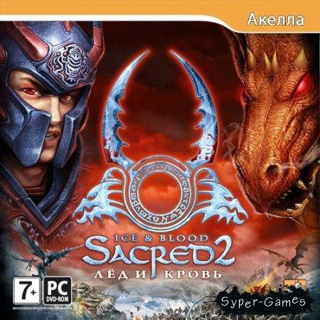 Sacred 2: Лед и Кровь (2009/RUS/L)