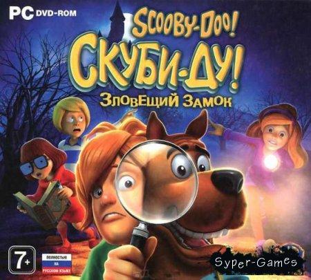 Скуби-Ду! Зловещий замок (2012/RUS)