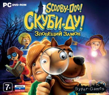 Скуби-Ду! Зловещий замок (2011)