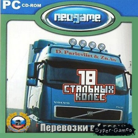 18 Стальных Колёс: Пыль дорог - Перевозки в России / 18 Wheels of Steel: Dust of Roads - Transportations in Russia (2007/RUS/PC)
