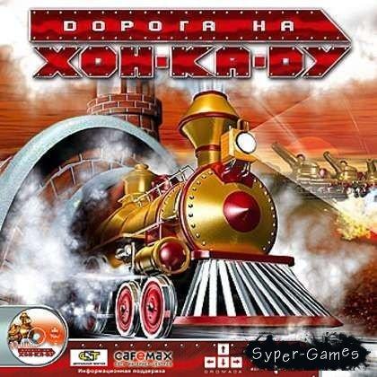 Дорога на Хон-Ка-Ду (2003/RUS/RePack)