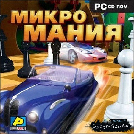 Micro Madness / Микромания (2010/RUS/PC)