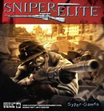 Sniper Elite (PC/RUS/Repack)