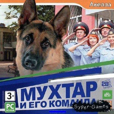 Мухтар и Его Команда (2012/RUS)
