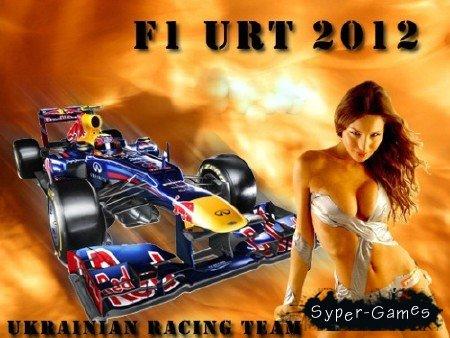 F1 URT 2012 V2.0 (Rus/Eng)