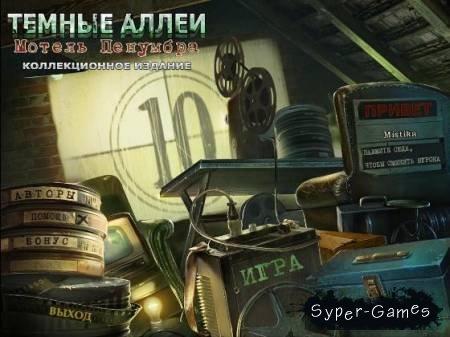 Темные аллеи. Мотель Пенумбра. Коллекционное издание (2012/RUS)