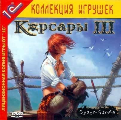 Korsars 3 in 1/Корсары 3 в 1 (RUS/PC)