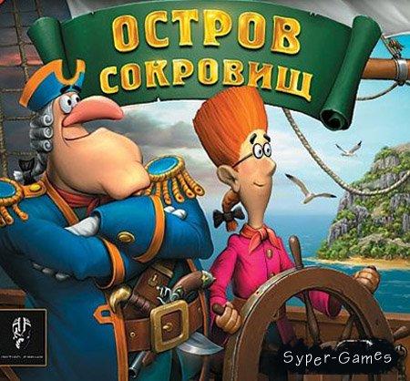 Остров сокровищ (PC/RUS)